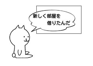 4コマ漫画「一人暮らし」の1コマ目
