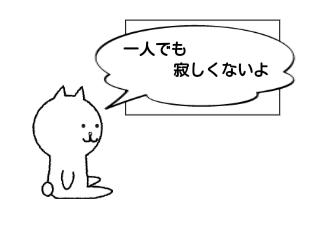 4コマ漫画「一人暮らし」の2コマ目
