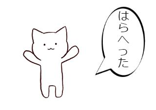 4コマ漫画「うう」の1コマ目