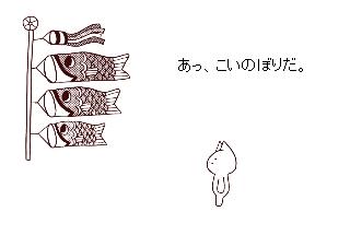 4コマ漫画「こいのぼり」の1コマ目