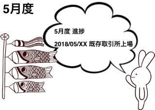 4コマ漫画「CHEロードマップ」の2コマ目