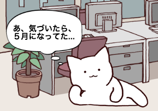 4コマ漫画「5月のアレ」の1コマ目