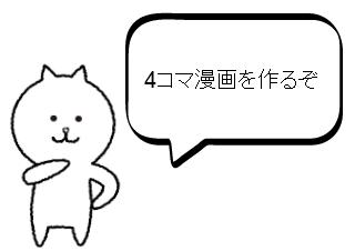 4コマ漫画「ネコを使った4コマ漫画の作り方」の1コマ目