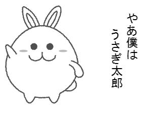 4コマ漫画「探偵うさぎ太郎」の1コマ目