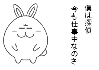 4コマ漫画「探偵うさぎ太郎」の2コマ目