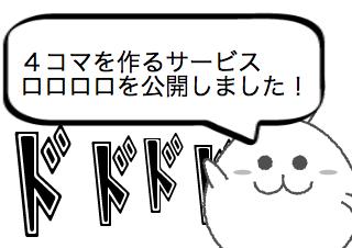 4コマ漫画「ロロロロ公開!」の1コマ目