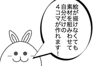 4コマ漫画「ロロロロ公開!」の2コマ目
