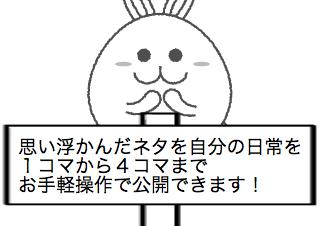 4コマ漫画「ロロロロ公開!」の3コマ目