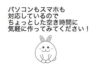 4コマ漫画「ロロロロ公開!」の4コマ目