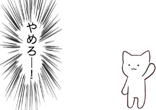 4コマ漫画「お願いごと」の4コマ目