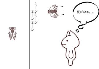 4コマ漫画「8月のお題」の1コマ目