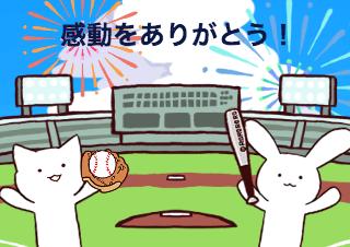 4コマ漫画「高校野球、熱い夏をありがとう〜!」の1コマ目