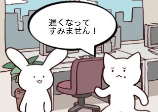 4コマ漫画「お題⑤遅刻の理由」の1コマ目