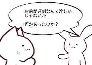 4コマ漫画「お題⑤遅刻の理由」の2コマ目