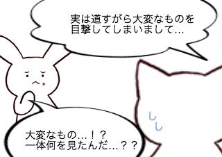 4コマ漫画「お題⑤遅刻の理由」の3コマ目