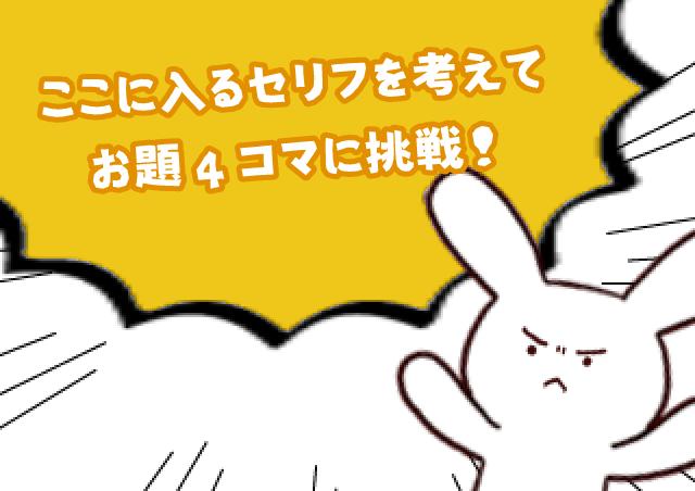 4コマ漫画「お題④謎のアルバイト」の4コマ目