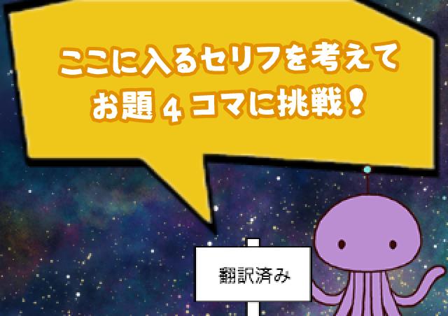 4コマ漫画「お題③ゲストは宇宙人」の4コマ目