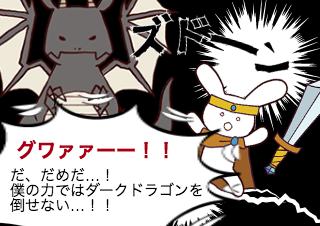 4コマ漫画「お題②ドラゴンの弱点」の1コマ目