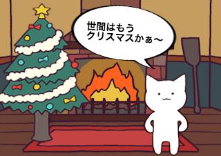 4コマ漫画「クリスマスプレゼント」の1コマ目