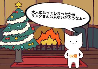 4コマ漫画「クリスマスプレゼント」の2コマ目