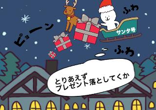 4コマ漫画「クリスマスプレゼント」の3コマ目