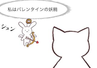 4コマ漫画「バレンタイン」の2コマ目