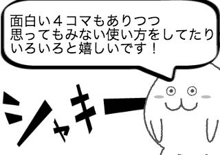 4コマ漫画「ワイセツ・ダメ・ホドホドニ」の2コマ目