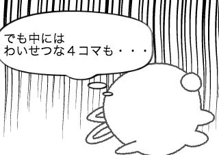 4コマ漫画「ワイセツ・ダメ・ホドホドニ」の3コマ目