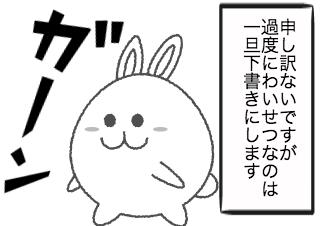 4コマ漫画「ワイセツ・ダメ・ホドホドニ」の4コマ目