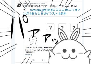 4コマ漫画「Twitterカードに対応しました!」の1コマ目