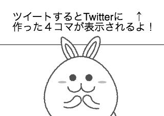 4コマ漫画「Twitterカードに対応しました!」の2コマ目