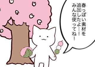 4コマ漫画「4月の素材を追加したよ!」の1コマ目