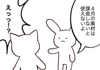4コマ漫画「4月の素材を追加したよ!」の2コマ目