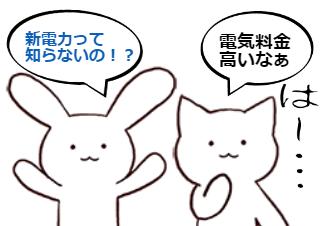 4コマ漫画「無料!簡単!安心!」の1コマ目