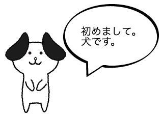 4コマ漫画「1.犬さんは普通じゃない。」の1コマ目