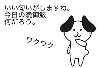 4コマ漫画「2.犬さんは意外と大事にされている。」の1コマ目