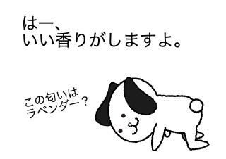 4コマ漫画「3.犬さんはアロマセラピーをたしなむ」の1コマ目