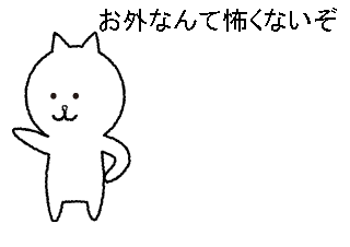 4コマ漫画「ひきこもりネコ」の1コマ目