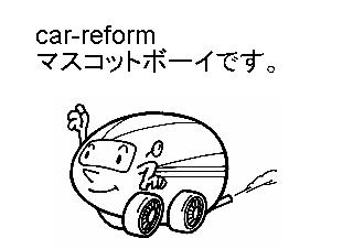 4コマ漫画「http://car-reform.com/」の1コマ目