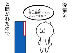 4コマ漫画「ごめんって」の1コマ目