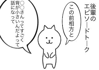 4コマ漫画「エピソードトーク」の1コマ目