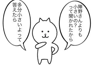 4コマ漫画「エピソードトーク」の2コマ目