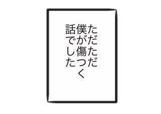 4コマ漫画「エピソードトーク」の4コマ目