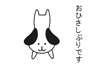 4コマ漫画「ごぶさたぶりです~(^O^)/」の1コマ目
