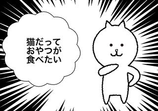 4コマ漫画「こねって大事」の1コマ目