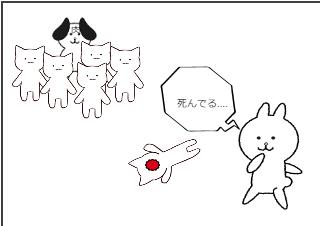 4コマ漫画「伏線」の2コマ目