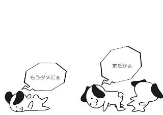 4コマ漫画「全滅2」の1コマ目