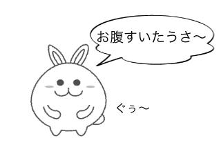 4コマ漫画「召しあがれないウサ坊」の1コマ目