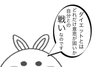 4コマ漫画「思い込み違いのウサ坊」の1コマ目