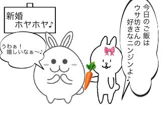 4コマ漫画「新婚のウサ坊♪」の1コマ目